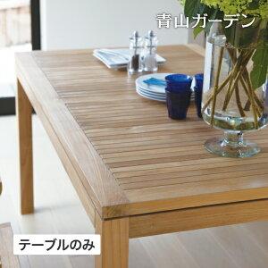 イスタナ ダイニングテーブル140