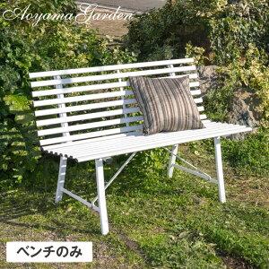 10%OFF / ベンチ イス チェア 椅子 屋外 家具 ファニチャー スチール 公園 ガーデン タカショー / ラナース ガーデンベンチ ホワイト /C