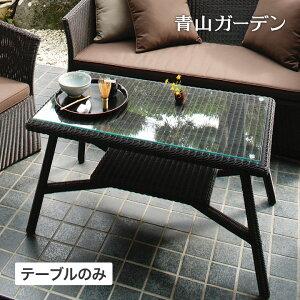 庭座 カフェテーブル900 ダークブラウン