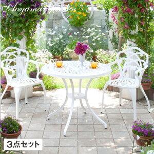9%OFF / テーブル イス セット 机 椅子 チェア 屋外 家具 アルミ 鋳物 ホワイト ガーデン タカショー / リーズ ラウンドテーブル3点セット /C
