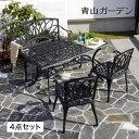 ガーデンテーブル セット/ G-style アル・カウン ダイニングテ...