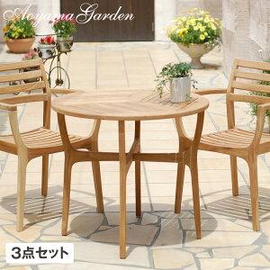 ロータス テーブル3点セットM