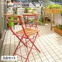 テーブル イス セット 机 椅子 チェア 屋外 家具 天然 木 折りたたみ タカショー / フォールドウッド テーブル3点セット レッド /B