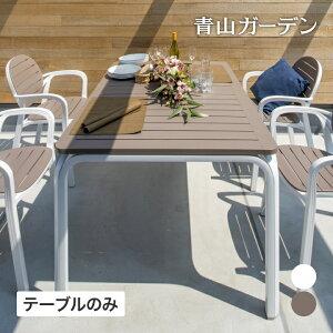 アロロ テーブル モカ ホワイト