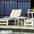 《ガーデンファニチャー テーブル》ロディ サイド テーブル (ホワイト)[NAR-450W]