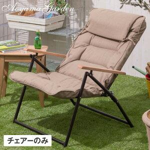 16%OFF / イス チェア 椅子 屋外 家具 ファニチャー リクライニング ガーデン タカショー / キャリー リクライニング シングルローソファ /B