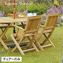 ガーデンチェア木製/コスタアームチェアー(カーブ)HU-2299C/ガーデンチェア/チーク/ナチュラル/折りたたみ/椅子