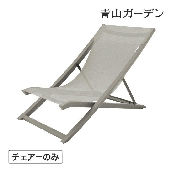 イスチェア椅子屋外家具ファニチャープラスチックリクライニング折りたたみタカショー/サンセットデッキチェアライトグレー/C