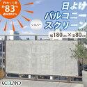 日よけスクリーンバルコニー180×80cmシルバー[HS-4512S]