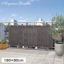 日よけスクリーン バルコニー 180×80cm ブラウン [HS-818BR][ シェード 紫外線 遮光 カット UV ベランダ テラス フェンス ]