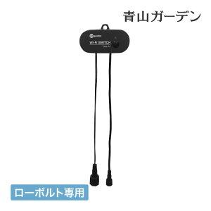 タカショー / ローボルト Wi-FiコネクトType-A1(ローボルトライト/イルミ専用) /A