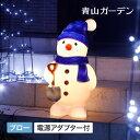 【ポイント2倍】イルミネーション 屋外 雪だるま LED ライト クリスマス かわいい デコレーショ