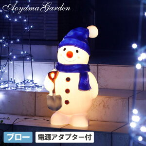 イルミネーション 屋外 雪だるま LED ライト クリスマス かわいい デコレーション タカショー / ブローライト スノーマン /A