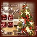 【クリスマスツリーセット】「アンジュ」モミツリー1.2+オーナメントキット