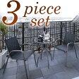 ガーデンテーブル セット/ フレスコ テーブルセット 3点セット ブラック GSTY-47 /アルミ/ガラス天板/メッシュ/ファニチャー