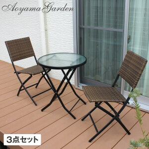 13%OFF / テーブル イス セット 机 椅子 チェア 屋外 家具 折りたたみ ガーデン タカショー / イーズ ラタンチェアー×ガラステーブル3点セット /C
