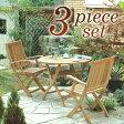 ガーデンテーブル セット/ フォールディング ラウンドテーブル 3点セット /木製/チーク/折りたたみ/ファニチャー/庭/