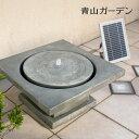 噴水 ファウンテン ソーラー バードバス 水 水音 庭 ガーデン タカショー / ソーラーファウンテン アクアフロー /B