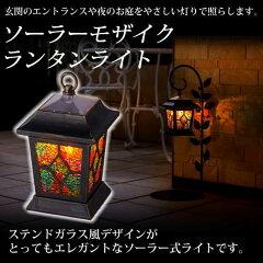 【ガーデン・ソーラーライト】お洒落なステンドグラス風!ソーラー モザイクランタンライト