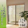 【日よけ・サンシェード・紫外線カット】【省エネ エコ 】こもれび ガーデン シェード 176×180 ベージュ CRS-W18BE