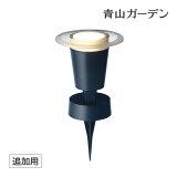 ライト LED 屋外 ローボルト 低電圧 照明 明るい DIY タカショー / ひかりノベーション 地のひかり 追加用ライト /A