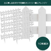 【木製フェンス】花壇フェンス 幅600mm ホワイト 10枚組[FBF-600W/10S]