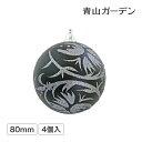 クリスマス飾り オーナメント/ブラックボール 80mm 4個入 マット&グリッター