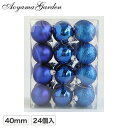 クリスマス飾り オーナメント/ボール・ドロップアソート 40mm 24個入 ブルー