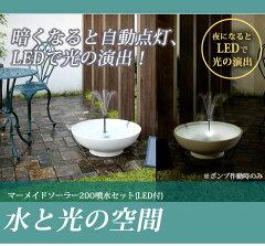 ソーラーだから電気代不要マーメイド ソーラー200 噴水セット(LED付き)【10P02jun13】【RCP】