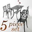 ガーデンテーブル セット/G-style リーリオ ダイニングテーブル 5点セット GSTY-29S /アルミ/鋳物/テーブルセット