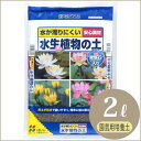 【用土 培養土】水生植物の土 2L