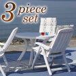 ガーデンテーブル セット/ ジーリョ テーブル 3点セット NAR-40WN/3S /プラスチック/リクライニング/ファニチャー