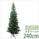 クリスマスツリー 人工植物/スリムツリー 240cm グリーン/クリスマス/イベント