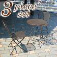 ガーデンテーブル セット/ カフェラテ 3点セット ブロンズ SSN-S01BR /スチール/メッシュ/折りたたみ/ファニチャー