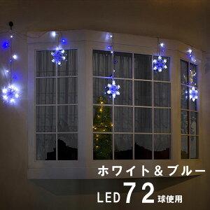 【超高輝度LED】イルミネーション スノーフレーク カーテンタイプ ブルー/ホワイト 72球【RCP12...
