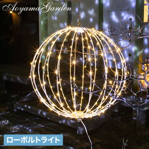 13%OFF / イルミ LED ライト 屋外 クリスマス 電飾 タカショー / ローボルト 3Dボール Φ50cm シャンパンゴールド /A