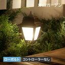 ライト LED 屋外 ランタン 玄関 アプローチ 低電圧 DIY 庭 ...
