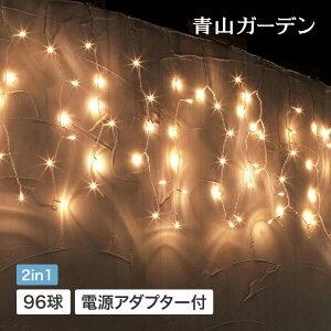 10%OFF / イルミ LED ライト 屋外 クリスマス つらら カーテン タカショー / イルミネーション カーテン 96球 シャンパンゴールド /A