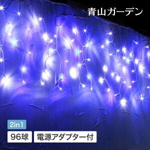 10%OFF / イルミ LED ライト 屋外 クリスマス つらら カーテン タカショー / イルミネーション カーテン 96球 ホワイト&ブルー /A