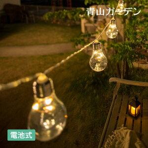 ライト イルミ LED 電池 屋外 パーティー アウトドア ハロウィン タカショー / 電池式パーティーライト10球 /A