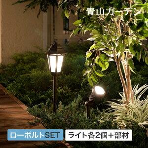 ライト LED 屋外 アプローチ 低電圧 DIY 庭 ガーデン タカショー / ローボルトライト スタンダードセット(アプローチ用) /A