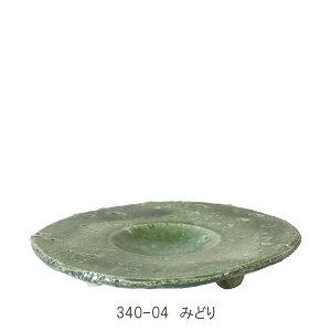 真ん中が凹んだかわいい円形のプレート。【信楽焼・プラスガーデン】 プラテネス みどり 底...