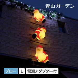 イルミネーション 屋外 サンタ LED ライト クリスマス 電飾 タカショー / ブローライト はしごサンタ L 3P /A