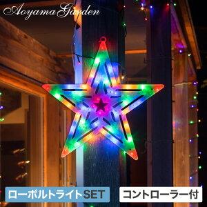 イルミネーション 屋外 LED ライト クリスマス 電飾 タカショー / ローボルト iSparkle 2Dスター シャンパンゴールド&マルチ /A