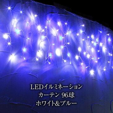 つらら/LEDイルミネーション カーテン 96球 ホワイト&ブルー[LIT-SC96WB]【屋外OK】【8パターン点滅】/梱包サイズ小