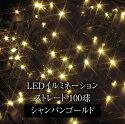 【安心ローボルト】【LED】2in1タイプイルミネーションストレート100球シャンパンゴールド