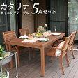 ガーデンテーブル セット/ カタリナ ダイニングテーブル 160 5点セット SCC-02T/5S /木製/ユーカリ/北欧/ファニチャー