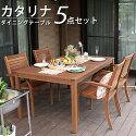 【送料無料】《ガーデンファニチャー/ガーデンテーブルセット》カタリナダイニングテーブル5点セット(160サイズ)