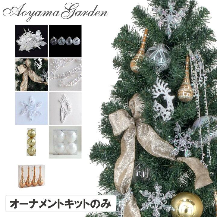 クリスマス飾り オーナメントセット/オーナメントキット ホワイト