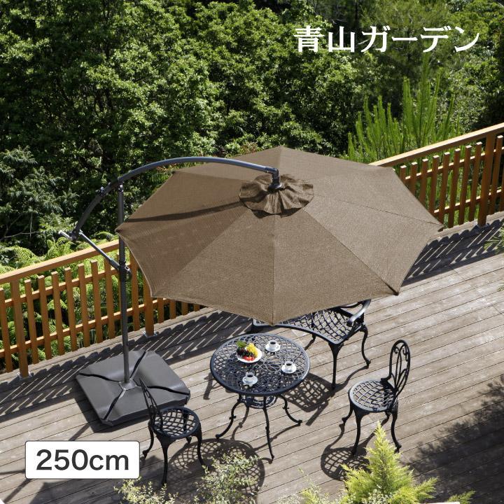 パラソル 日よけ 遮光 紫外線 UV 影 自立 庭 ガーデン タカショー / ハンギングパラソル 2.5m クールモカ /C